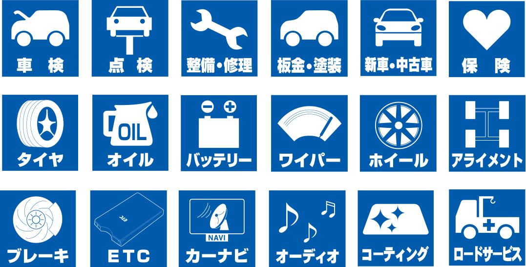車サービス一覧 車検・点検 整備修理