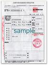 車検 保険証明書