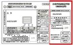 車検 自動車納税証明書