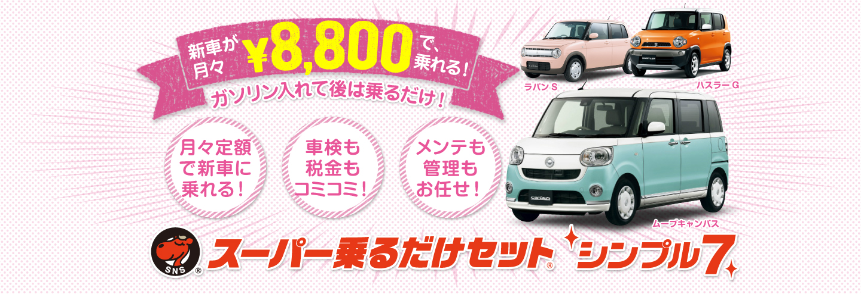 スーパー乗るだけセット 新車が月々8,800円