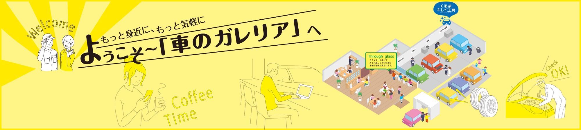 名護市 車検・車整備・コイン洗車場 くるまのガレリア