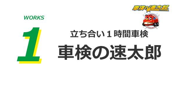 名護市 車検 車検の速太郎